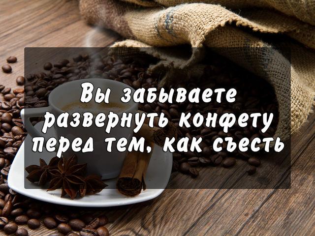 Шуточный тест: Когда пора ограничить употребление кофе